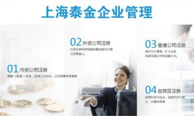 上海自贸区外资公司怎么注册