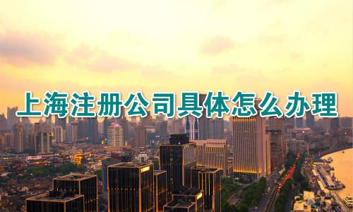 上海注册公司具体怎么办理