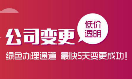 上海公司怎么变更经营范围