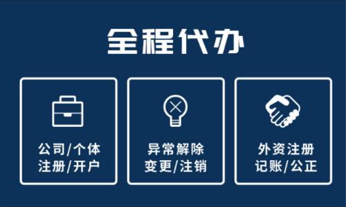 宝山注册公司记账多少钱