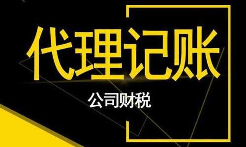 上海代理记账适合哪些公司