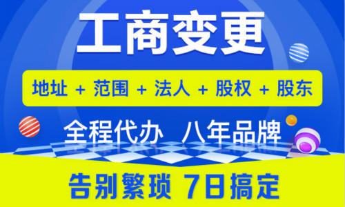 上海外资公司怎么变更地址