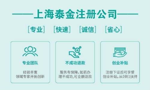 上海外资公司注册流程和费用