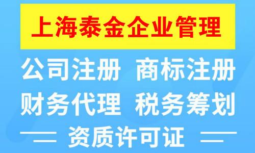 杨浦区注册公司需要什么手续