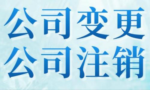 上海公司怎么简易注销