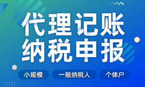 上海代记账公司多少钱一年