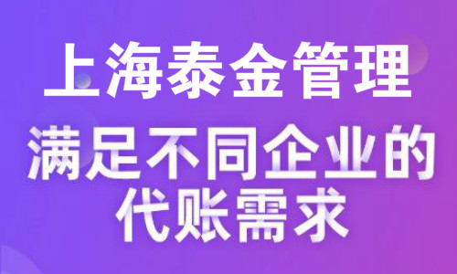 上海代理记账大概多少钱