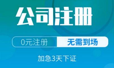 松江区注册公司要多少钱