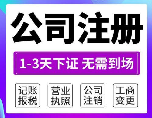 松江区注册公司需要什么手续