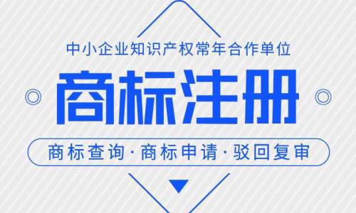 上海注册一个商标要多少钱