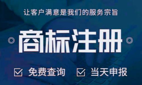 上海注册商标有什么手续