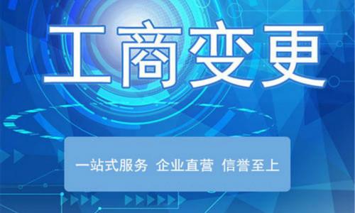 上海公司法人怎么更换