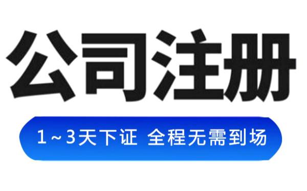 上海自贸区注册公司怎么办理