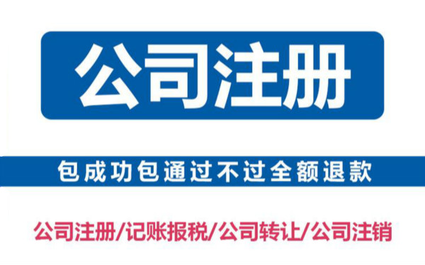 浦东新区注册公司有哪些流程
