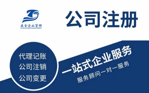 上海注册公司第一步干什么