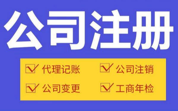 上海开公司要怎么注册