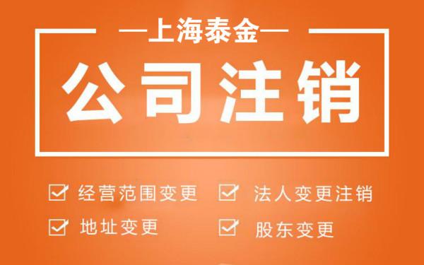上海公司注销有什么手续
