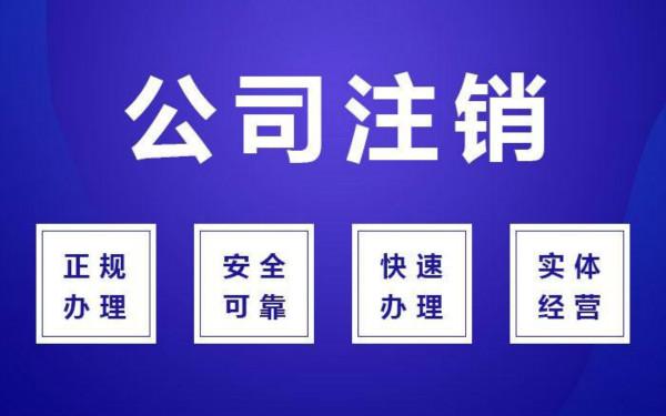 上海注销公司怎么办理