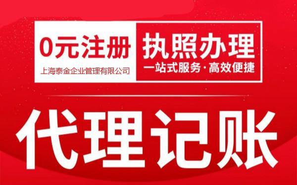 上海代理记账报税哪家好
