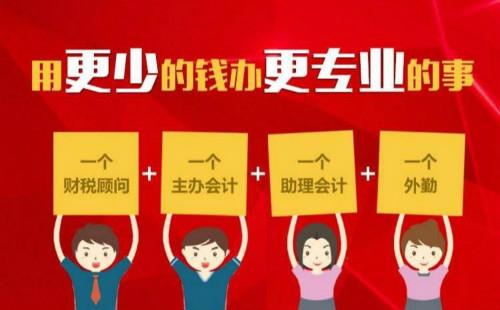 上海公司代理记账怎么收费
