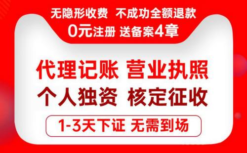 上海代理记账一年多少钱