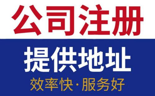 上海自贸区注册公司需要多久