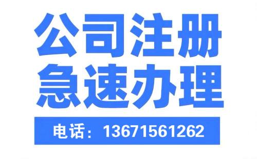 上海注册公司需要哪些证件