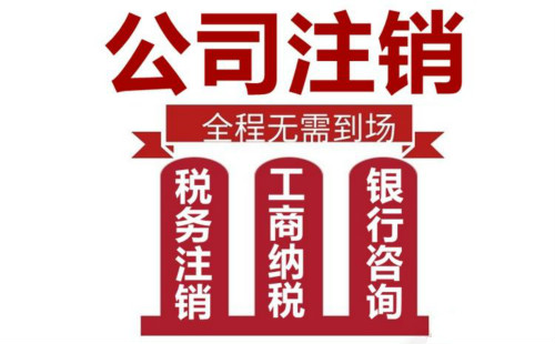 上海公司注销怎么简易注销