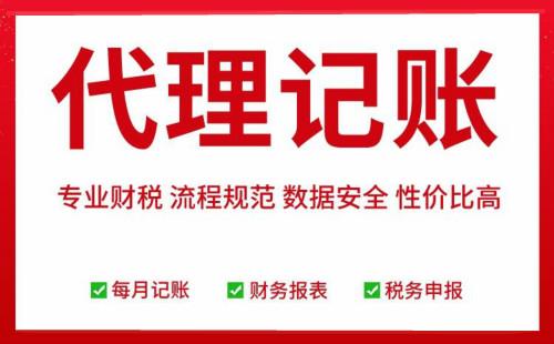 上海代理记账一般多少钱
