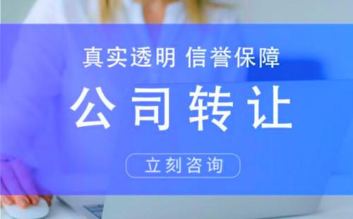 上海公司转让需要什么手续