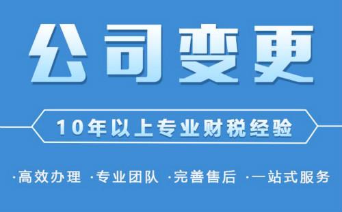 上海公司注册地址怎么变更