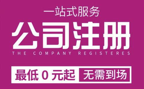 上海创业怎么注册公司