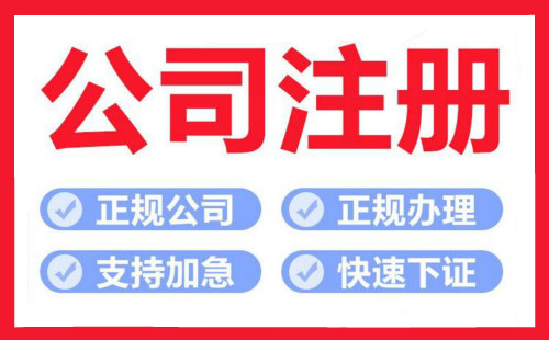 杨浦区注册公司怎么核名