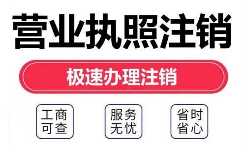上海公司注销需要怎么办理