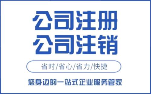 上海公司简易注销怎么办理