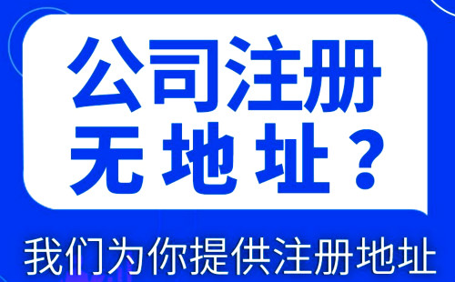 上海注册公司要到工商局吗