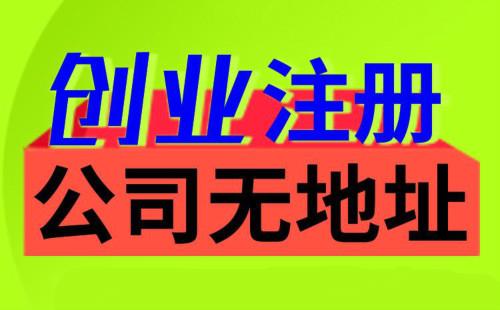 上海注册公司需要提供什么