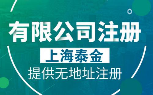 上海一个人能注册公司吗