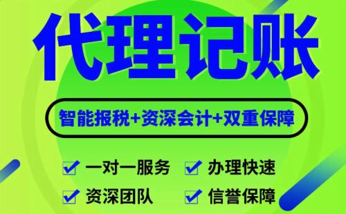 上海公司记账报税一年多少钱