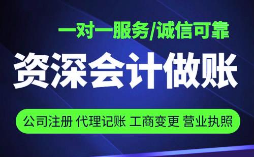 上海小规模公司怎么做账