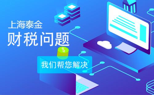 上海新注册公司怎么报税