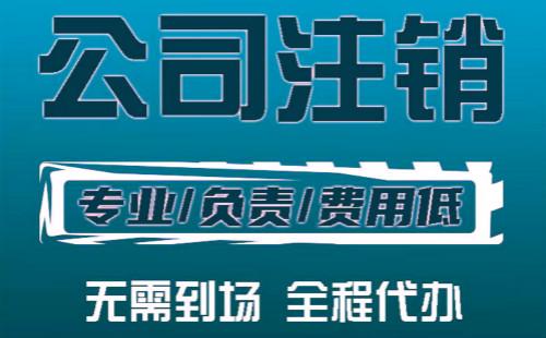 上海小规模公司怎么注销