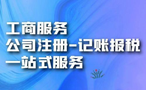 上海公司注销前怎么平账