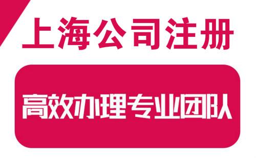黄浦区公司注册要多久能下来