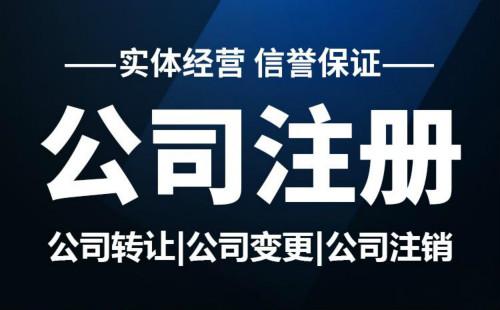 上海外资注册需要什么资料