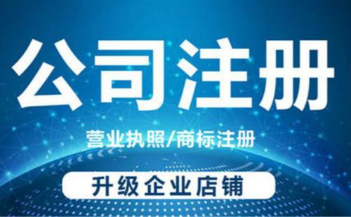 上海注册公司有哪几种类型