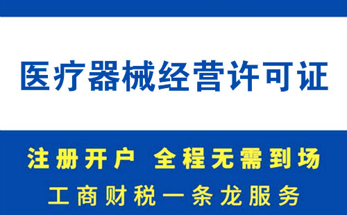 浦东医疗器械许可证办理时间