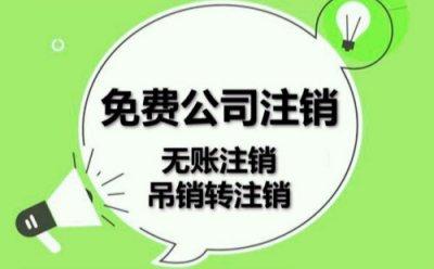 浦东工商企业注销多长时间