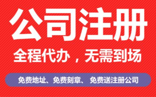 上海松江注册公司去哪里
