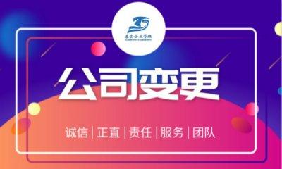 上海经营范围网上怎么变更